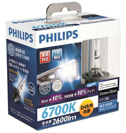 PHILIPS(フィリップス) HIDバルブ エクストリームアルティノン 6700K D4S/D4R 2600lm