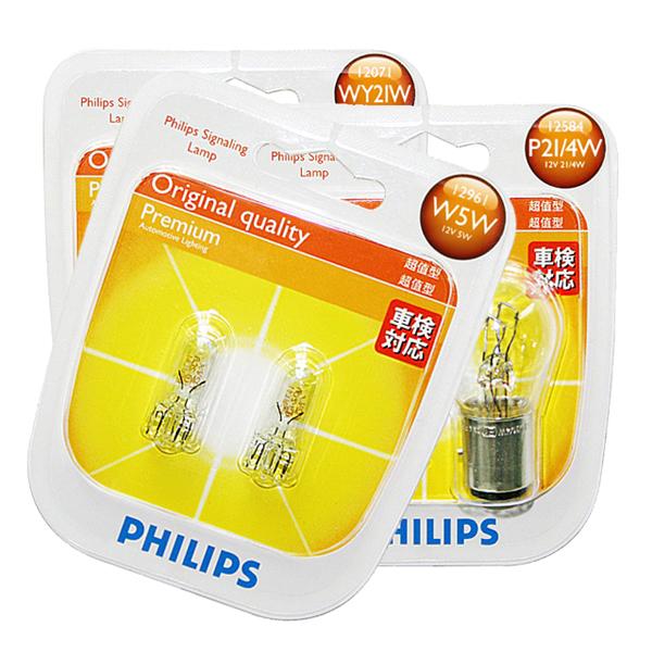 輸入車対応 PHILIPS 安売り フィリップス ブランド買うならブランドオフ 2個入りパック H6W 純正補修用バルブ
