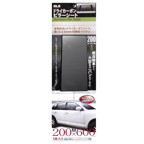 ドライカーボンピラーシート DP02 【ELS エルス】