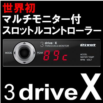 스로콘스롯트르콘트로라 PIVOT(피보또) 3-DRIVE X세계 최초 멀티 모니터 부착 3 DX차종별 전용 안전 벨트 첨부