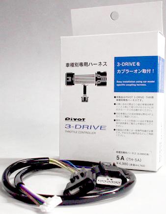樞紐 (pivot) 3 磁碟機油門控制器機型只有善用 5A (th-5) 普拉上安裝