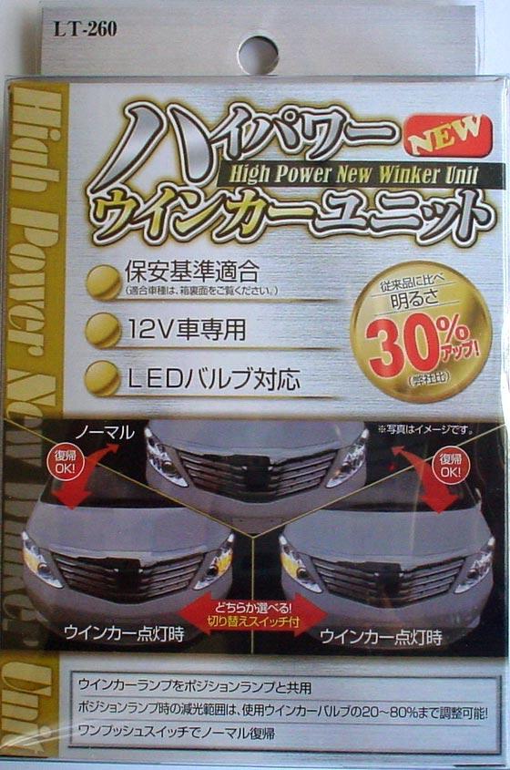 寬大的(WD)大馬力NEW方向指示燈單元LT-260