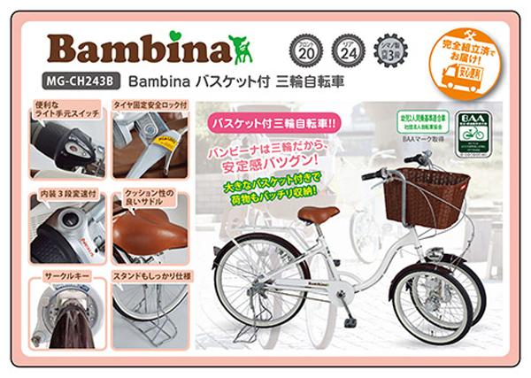 Bambinaバスケット付三輪自転車