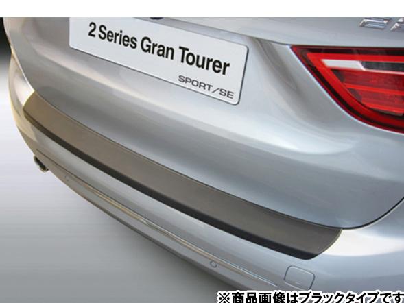 リアバンパープロテクター BMW 2シリーズ(F46)グランツアラー 2014~ Mスポーツ以外 カーボンルック RGM