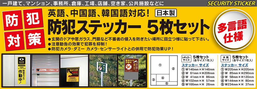 犬糞尿害監視カメラ作動中(茶/黄)バージョン レギュラーサイズ 5枚シートセット