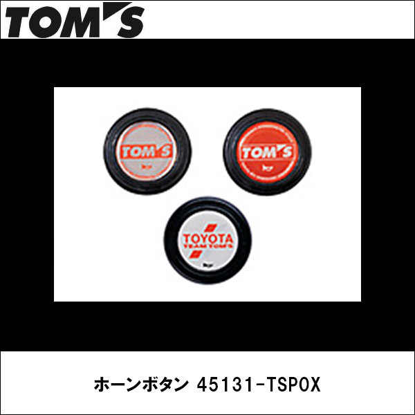 TOMS(湯姆)喇叭按鈕45131-TSP0X