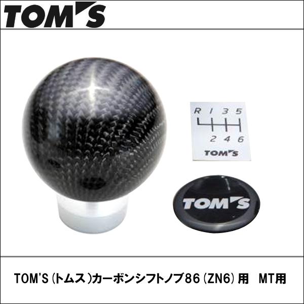 【トムス】 【★送料無料】 ZN6 (前期) 86 カーボンシフトノブMT