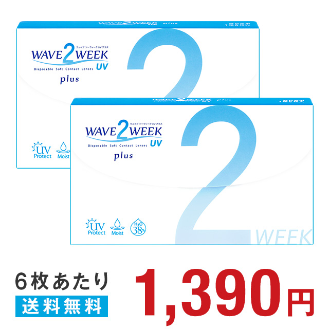 コンタクトレンズ 2week UV 利用者100万人突破 WAVE 2ウィーク plus×2箱セット UVカット 乾燥しづらいレンズ セール品 ツーウィーク 未使用品 送料無料 ウェイブ 2週間使い捨て