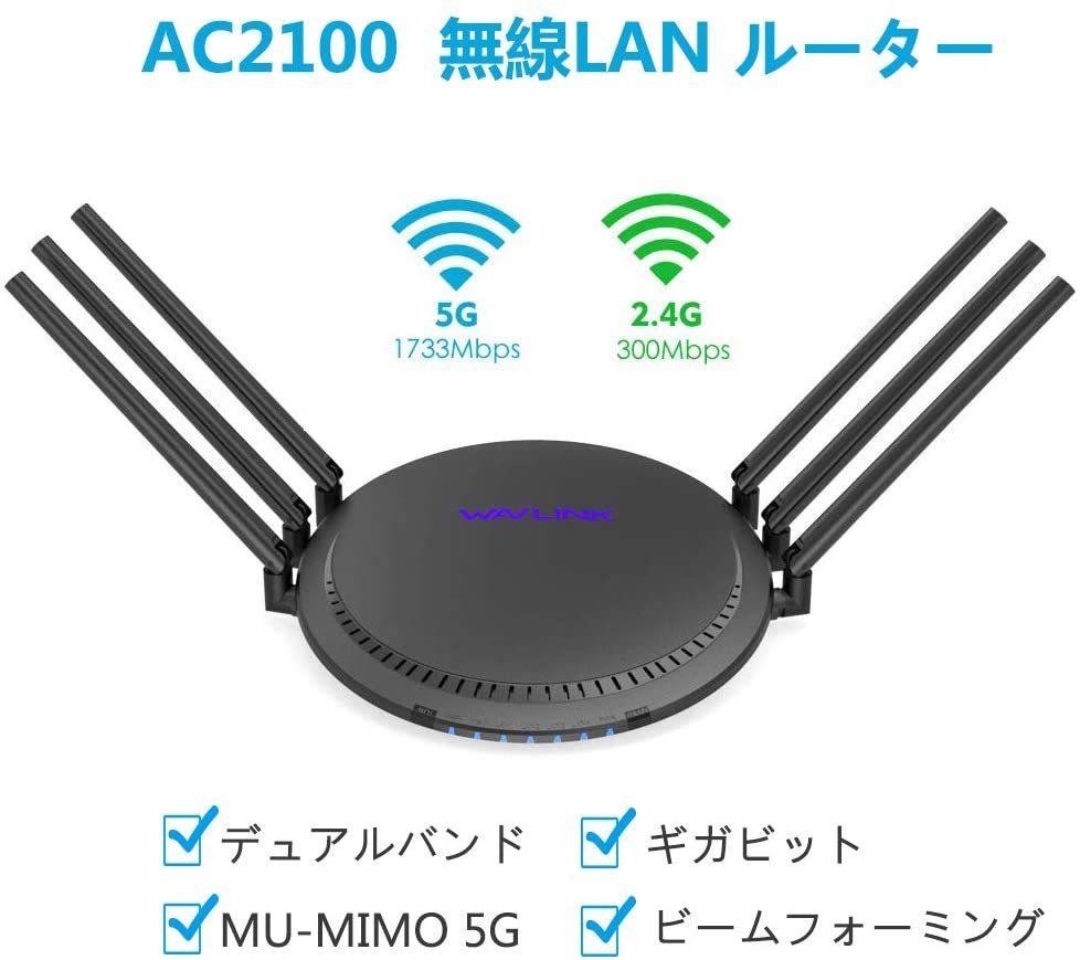 <title>WAVLINK 国内配送 大セール AC2100 WiFi無線LAN ルーター アンテナ6本搭載 お得クーポン発行中 デュアルバンド ギガビット2100Mbps11ac対応1733 +300Mbps 4LDK 3階建向け</title>