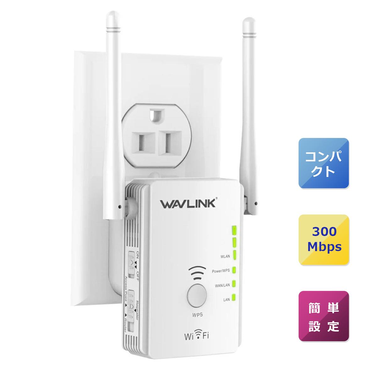 送料無料 WAVLINK 2年保証 300Mbps 無線LAN中継器 Wifiブースター信号増幅器 高品質新品 外部アンテナ付き WIFI中継機 コンセント直挿し Seasonal Wrap入荷