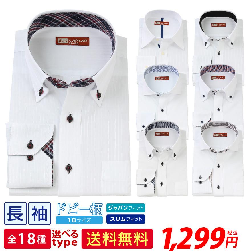 18種類から選べる ワイシャツ 形態安定 メール便送料無料 長袖 スリム 標準体 メンズ ホリゾンタルカラー クールビズ 18種類から選択出来る 新登場 カジュアル Aシリーズ ビジネス カッターシャツ 秀逸