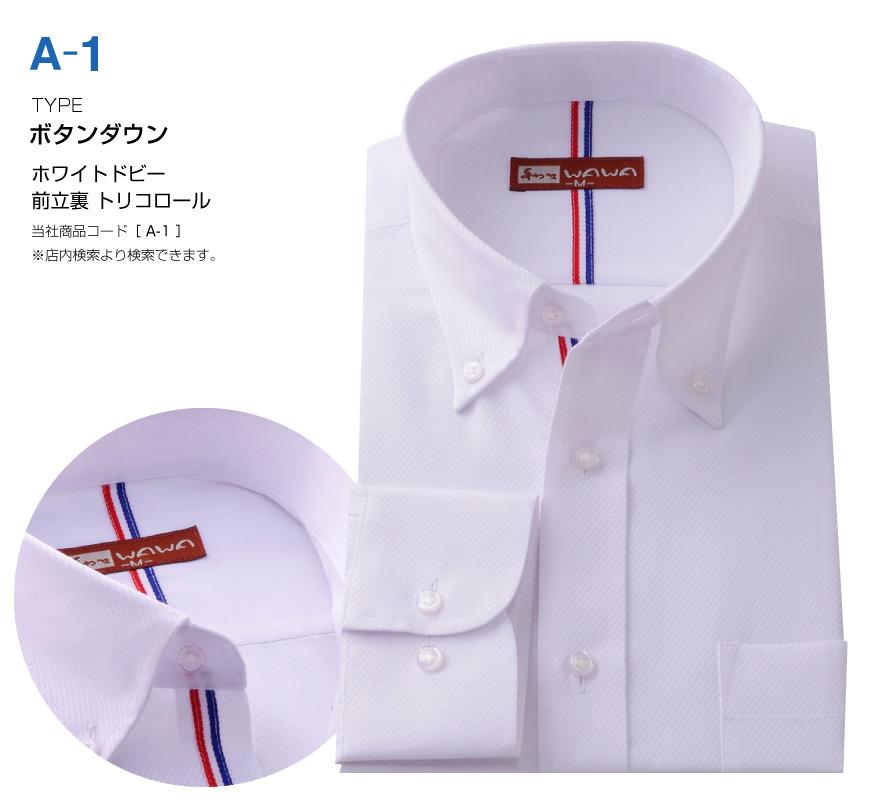 定番から日本未入荷 ホワイトドビーに拘ったワイシャツ Yシャツ こだわりデザイン 商品オシャレ応援シャツ 評価 標準体型 スリム メンズ ワイシャツ A-1 ホワイトドビー 長袖