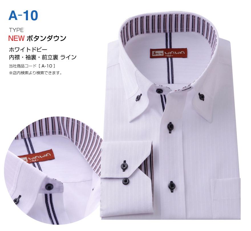 ホワイトドビーに拘ったワイシャツ Yシャツ こだわりデザイン 商品オシャレ応援シャツ 標準体型 スリム アウトレット☆送料無料 公式ストア メンズ ワイシャツ A-10 長袖 ホワイトドビー