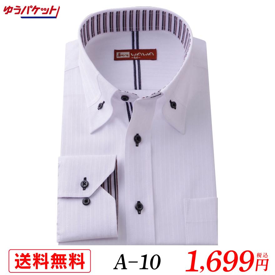 ホワイトドビーに拘ったワイシャツ Yシャツ 買取 こだわりデザイン マーケット 商品オシャレ応援シャツ 標準体型 スリム メンズ ホワイトドビー 長袖 メール便送料無料 ワイシャツ A-10