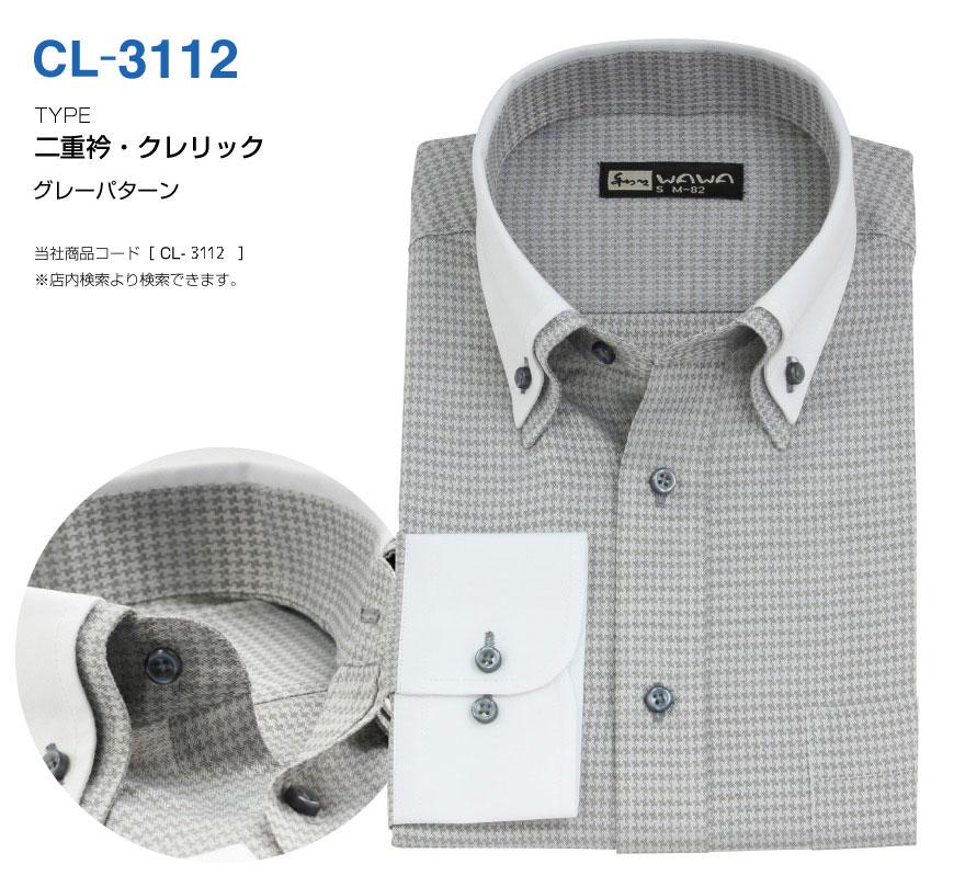 爽やかなクレリック襟が上品なオシャレ感と鮮やかさを演出 クレリック 長袖 ワイシャツ メンズ Yシャツ 二重襟 超激安 M 3L ボタンダウン 『4年保証』 S LL CL-3112 L