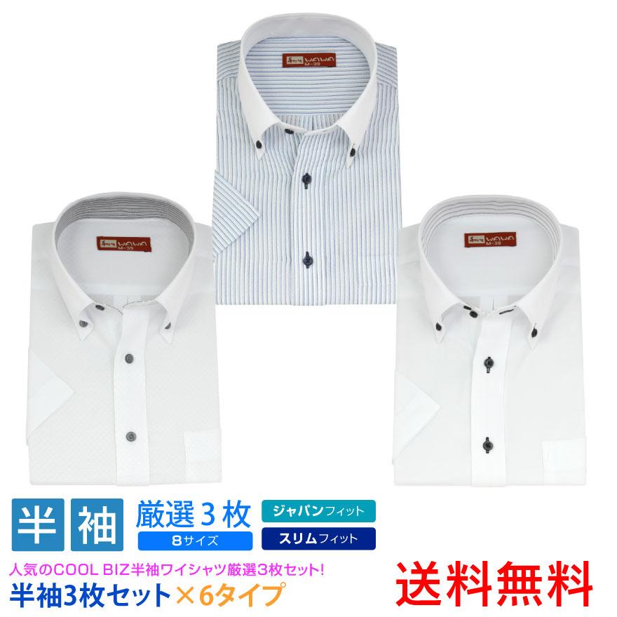 ビジネス 春の新作 カジュアル 白シャツ 送料無料 選べる3枚SET レギュラー 2段ボタン ホワイトドビー Yシャツ 制服 クールビズ スリムタイプ 標準タイプ 各サイズ 形態安定 無地 クレリック 6タイプから選べる 大きいサイズ ワイシャツ グレー 全8サイズ 白 半袖 お買い得品 ストライプ 春夏 学生 ボタンダウン