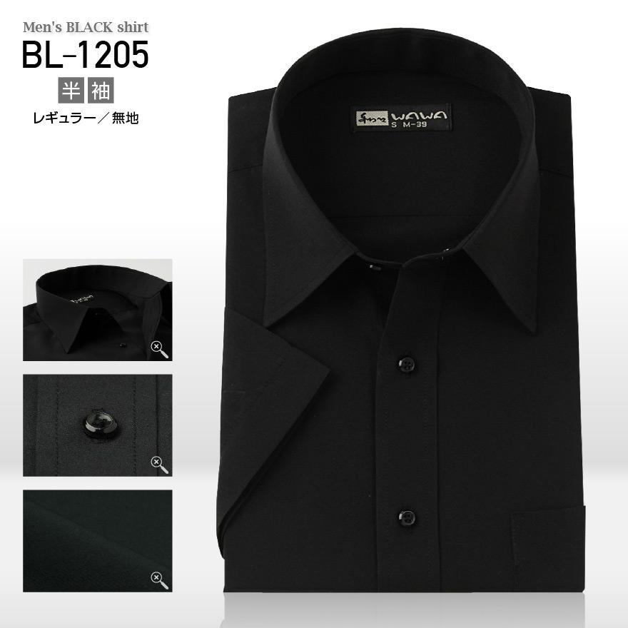 上等 結婚式に 信託 店舗やカフェ等の飲食店の制服 ユニフォーム等にも BL-1205 ブラック ワイシャツ WAWAJAPAN 男性 レギュラー襟 生地 半袖 無地 柄 黒 S~4L