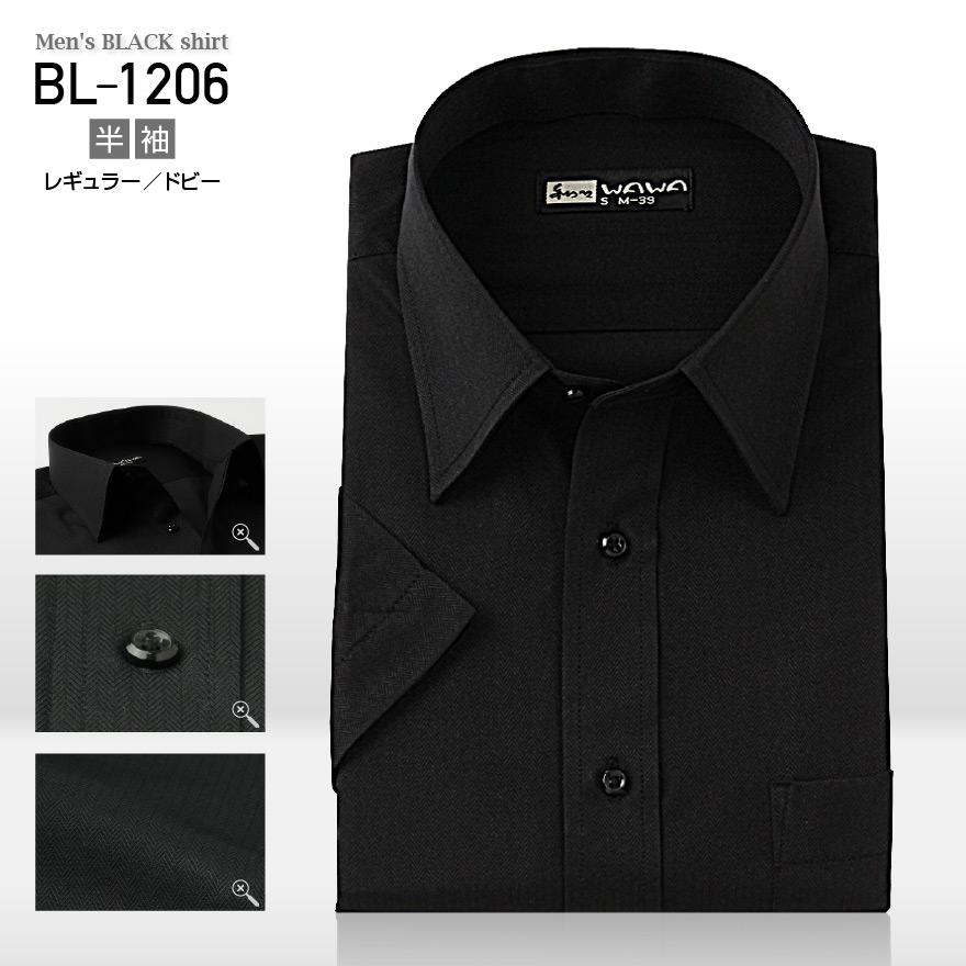 ワイシャツ 長袖 半袖 形態安定 黒シャツ カフェ BAR 制服 ドレスシャツ クールビズ ノーネクタイ 【ブラック】 【ワイシャツ】 【WAWAJAPAN】 【男性】 【年中】 【生地柄】 【黒】 【S~4L】  BLシリーズ