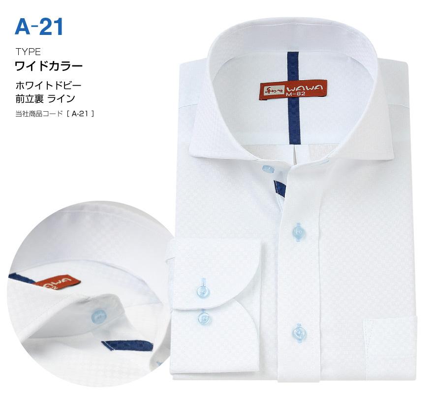 ワイシャツ 長袖 5枚セット  形態安定 よりどり5枚セット【ワイシャツ】 【メンズ】 【長袖】 【自由に選べる】 【WAWAJAPAN】 【年中】 【生地柄】 【5枚セット】 【白】 【S~4L】 18種類から自由に選べる5枚セット
