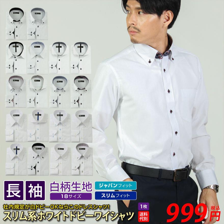 18種類から選べる ワイシャツ 白ドビー セール 登場から人気沸騰 形態安定 長袖 ホリゾンタルカラー 全店販売中 Aシリーズ