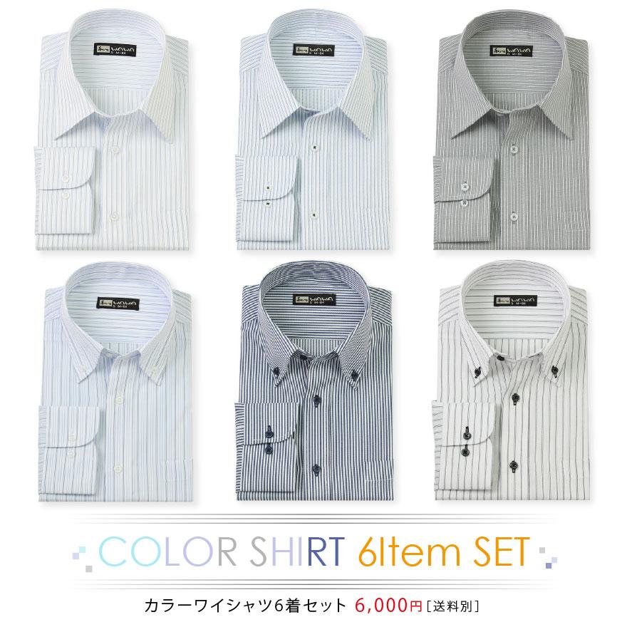 男女兼用 カラー長袖ワイシャツ 6枚セット ブルーストライプ ワイシャツ メンズシャツ ブランドシャツ 正規認証品 新規格 カッターシャツ ビジネス