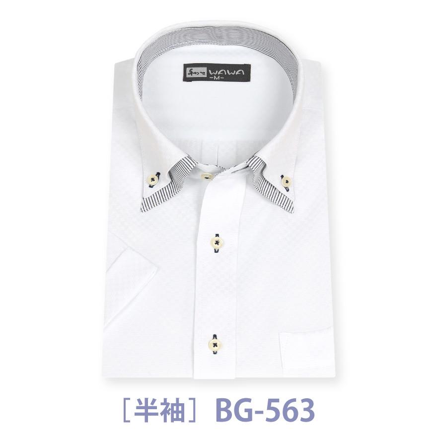メンズ半袖ワイシャツ オンラインショップ 豊富な品 スリムタイプ BG-563 ボタンダウン