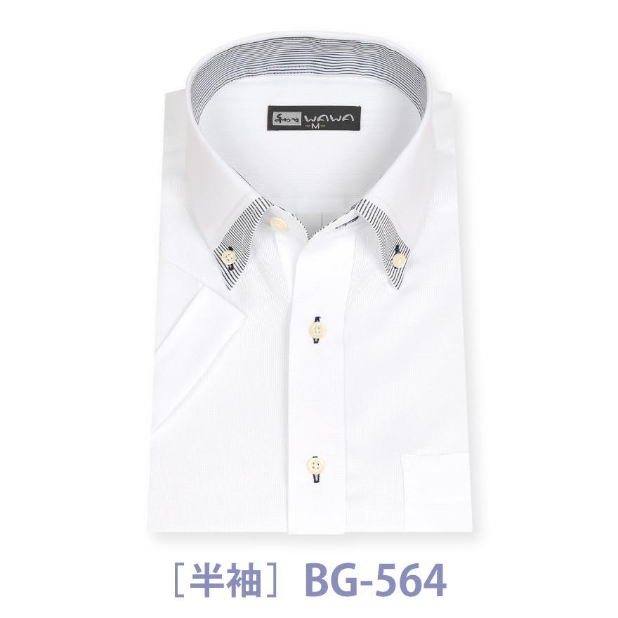 efbb3532df9996 メンズ半袖ワイシャツ 通販 スリムタイプ ボタンダウン セットアップ BG ...