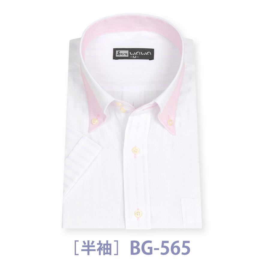 いつでも送料無料 メンズ半袖ワイシャツ スリムタイプ BG-565 スーパーセール ボタンダウン