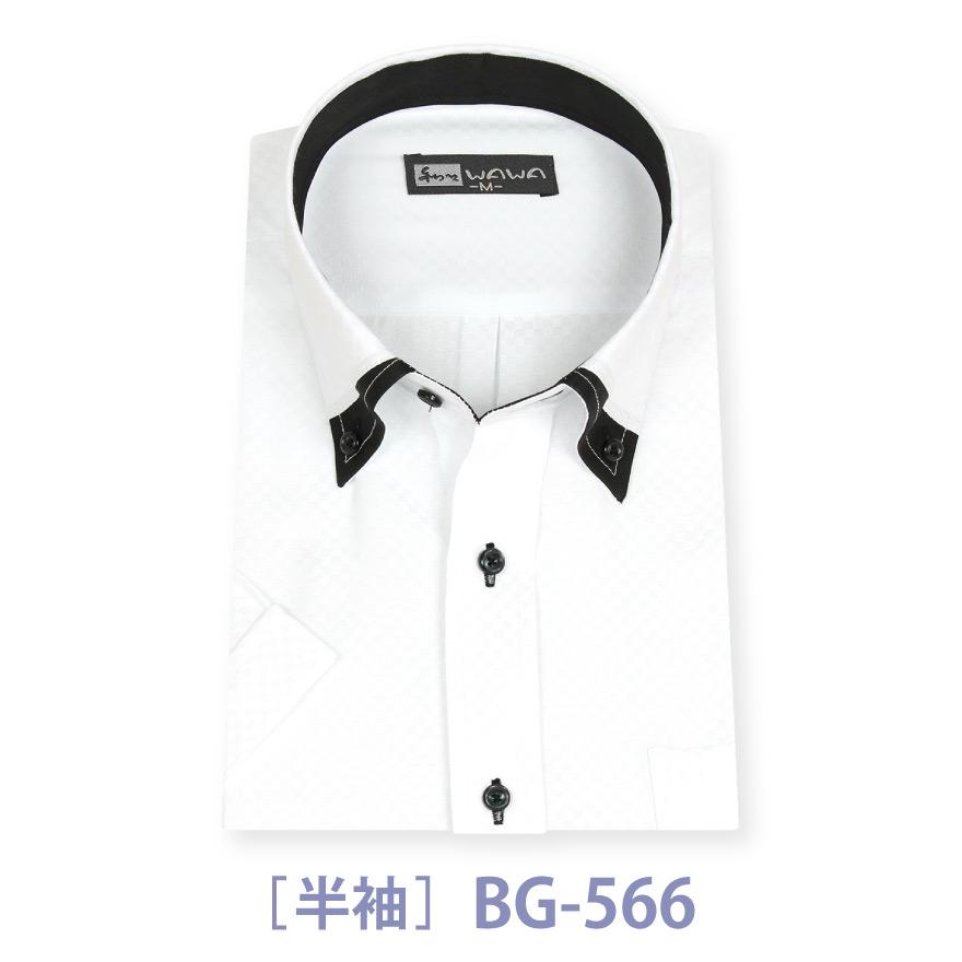メンズ半袖ワイシャツ スリムタイプ 未使用 ボタンダウン 人気ブランド BG-566