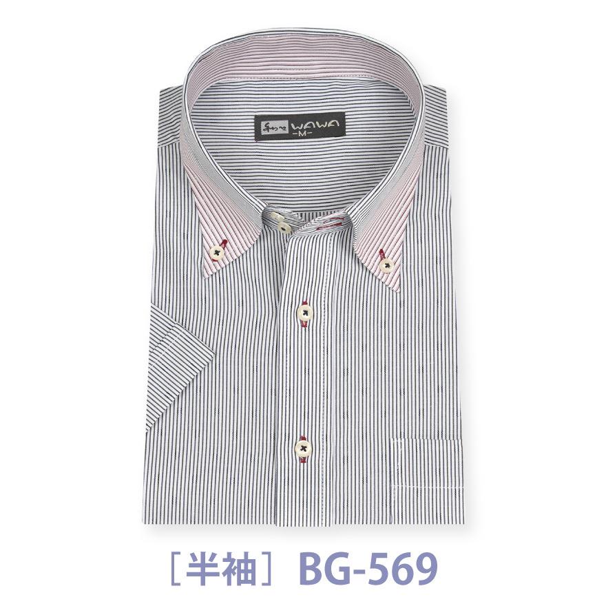 メンズ半袖ワイシャツ スリムタイプ 限定モデル 正規認証品!新規格 ボタンダウン BG-569