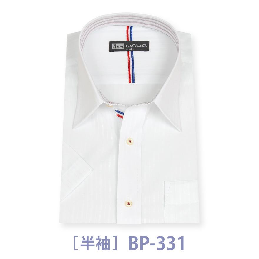 メンズ半袖ワイシャツ スリムタイプ 贈呈 開催中 BP-331 レギュラーカラー