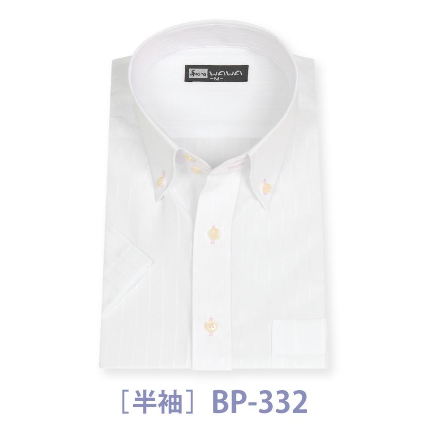 メーカー公式ショップ メンズ半袖ワイシャツ 商品 スリムタイプ ボタンダウン BP-332 ドゥエボットーニ
