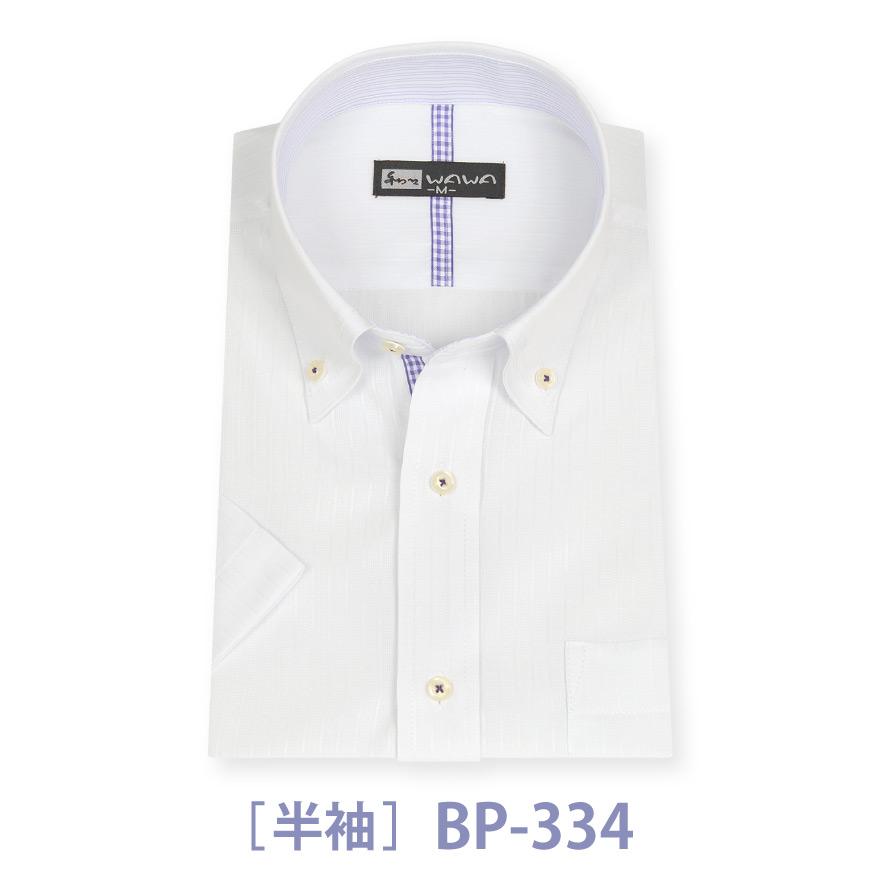 メンズ半袖ワイシャツ スリムタイプ ボタンダウン 贈物 特売 二重衿 BP-334
