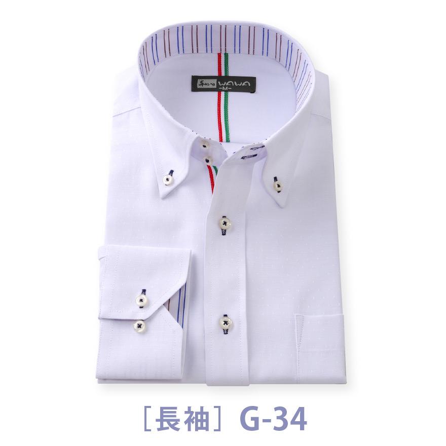 激安格安割引情報満載 メンズ長袖ワイシャツ ドゥエボットーニ 超定番 スリムタイプ G-34