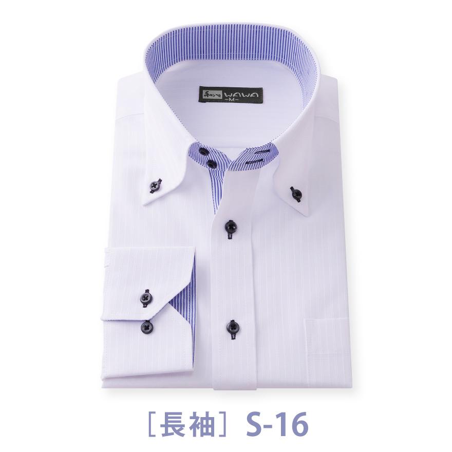 メンズ長袖ワイシャツ ホワイトドビー スリムタイプ S-16 安値 注文後の変更キャンセル返品