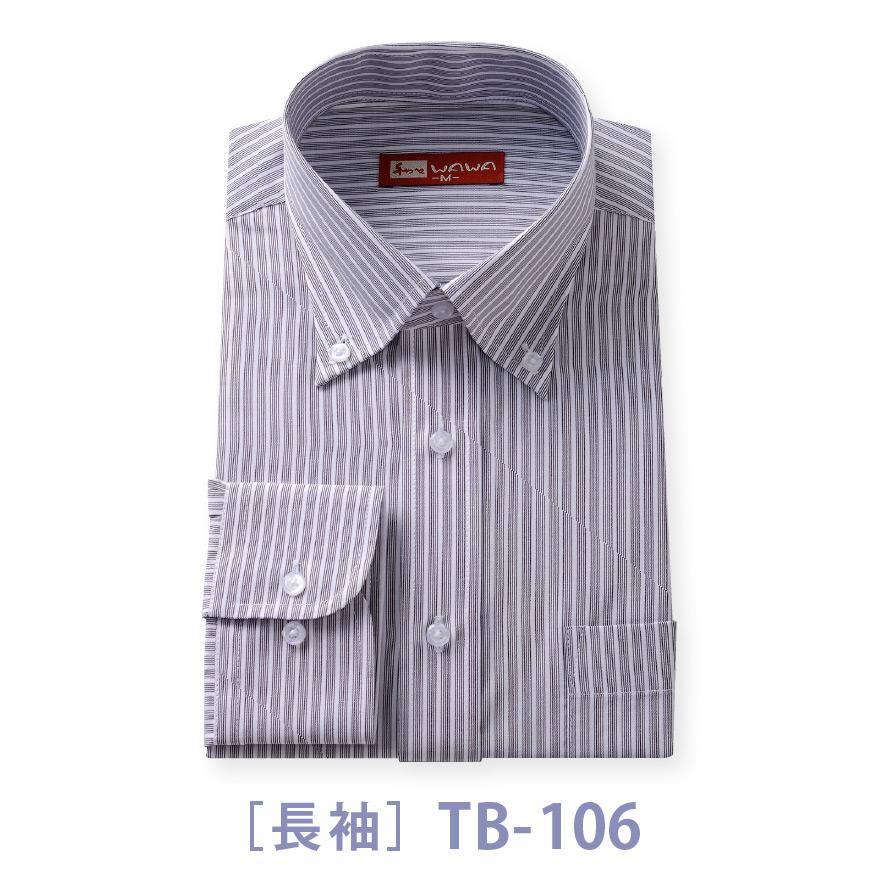 情熱セール 生地デザインに拘ったワイシャツ Yシャツ 限定タイムセール ボタンダウンカッターシャツ メンズ長袖ワイシャツ ストライプ TB-106 ボタンダウン