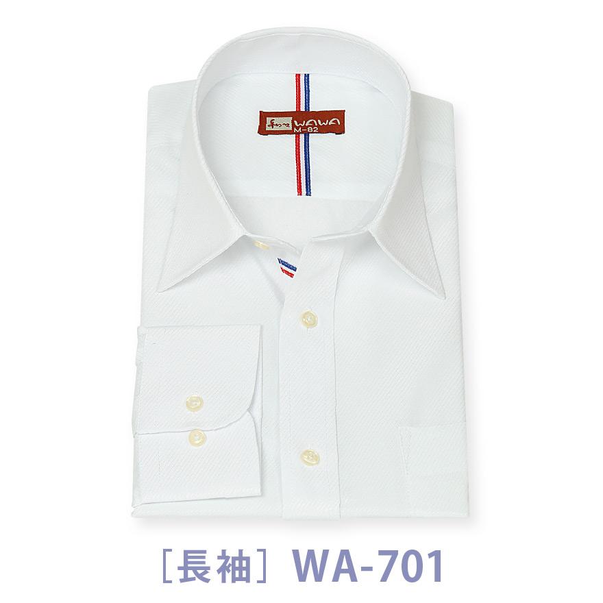 人気 メンズ長袖ワイシャツ ジャパンフィット WA-701 レギュラーカラー 最安値