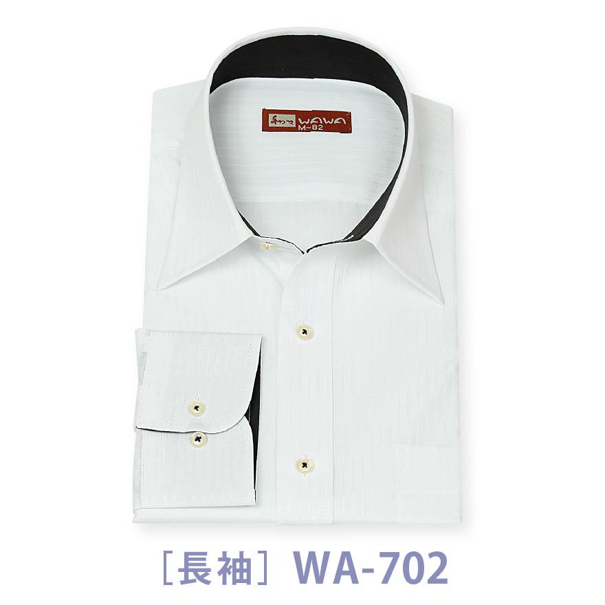 人気 メンズ長袖ワイシャツ 待望 ジャパンフィット レギュラーカラー WA-702