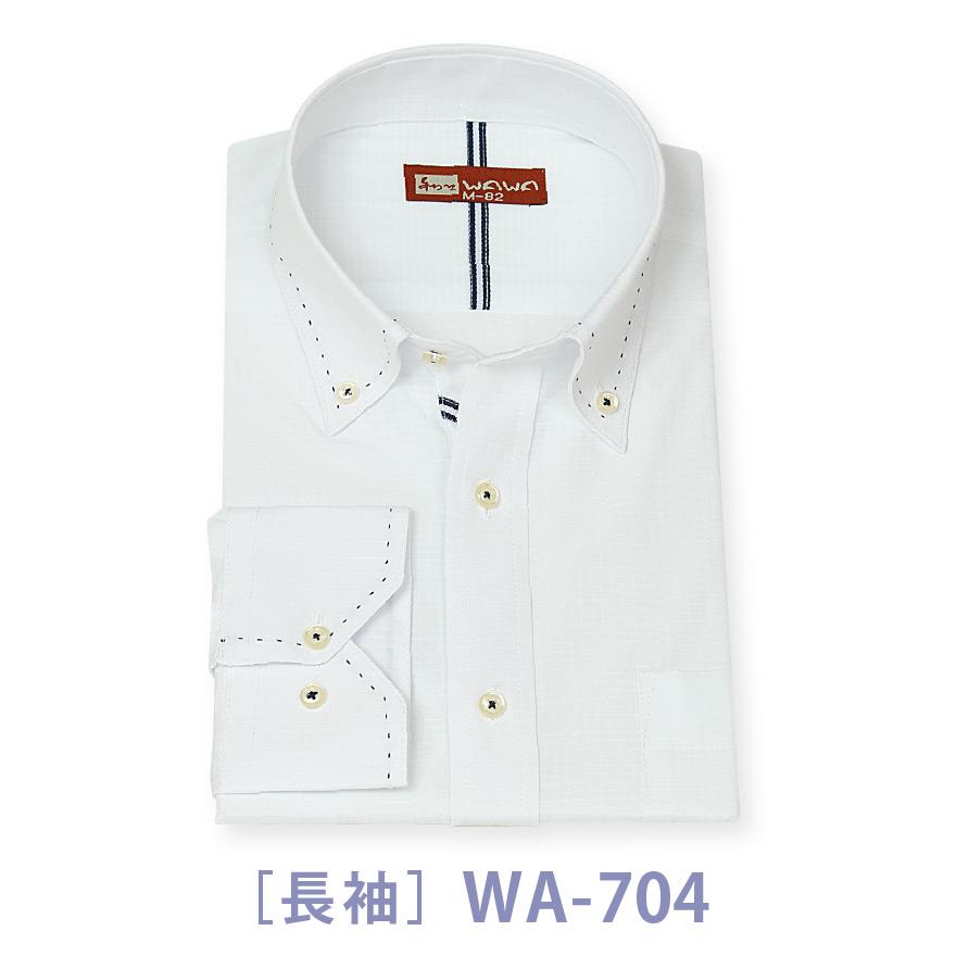 メンズ長袖ワイシャツ ジャパンフィット まとめ買い特価 ボタンダウン 人気急上昇 WA-704