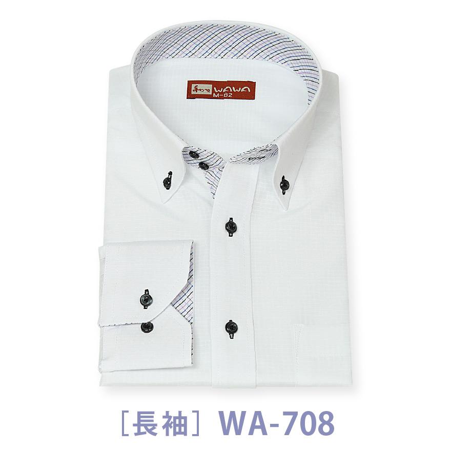 低廉 メンズ長袖ワイシャツ ジャパンフィット 人気ブランド多数対象 WA-708 ボタンダウン