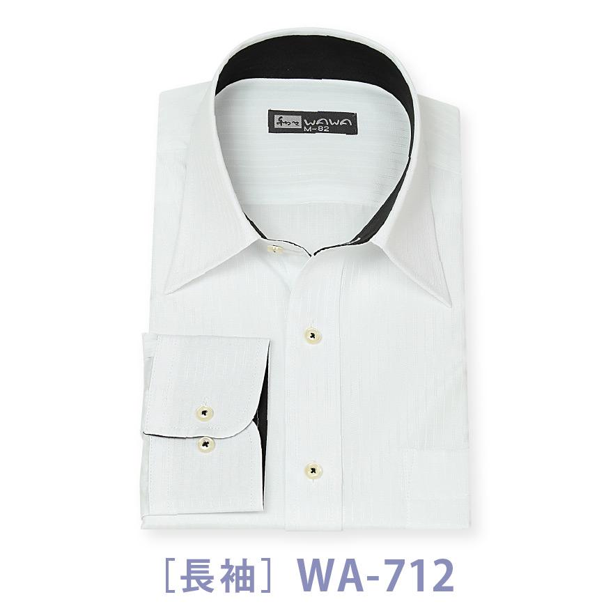 メンズ長袖ワイシャツ スリムタイプ レギュラーカラー WA-712 激安価格と即納で通信販売 お気に入