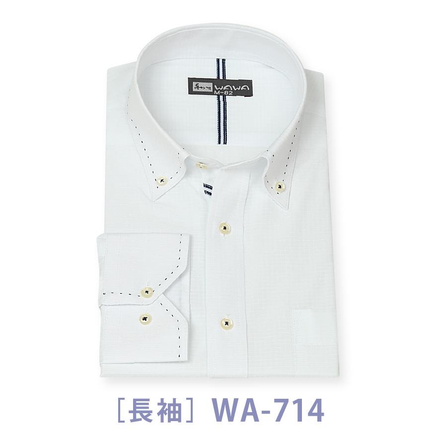 バースデー 記念日 ギフト 贈物 お勧め 通販 メンズ長袖ワイシャツ スリムタイプ ボタンダウン WA-714 送料無料/新品