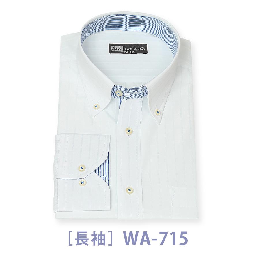 メンズ長袖ワイシャツ スリムタイプ 出荷 ボタンダウン ふるさと割 WA-715