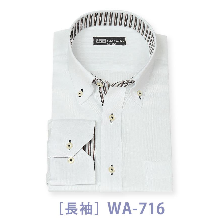 メンズ長袖ワイシャツ 即納送料無料! スリムタイプ WA-716 海外 ボタンダウン
