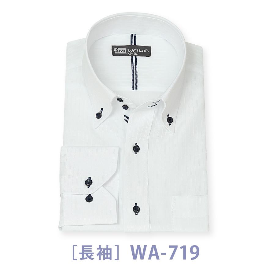 ストア メンズ長袖ワイシャツ 35%OFF スリムタイプ WA-719 ドゥエボットーニ
