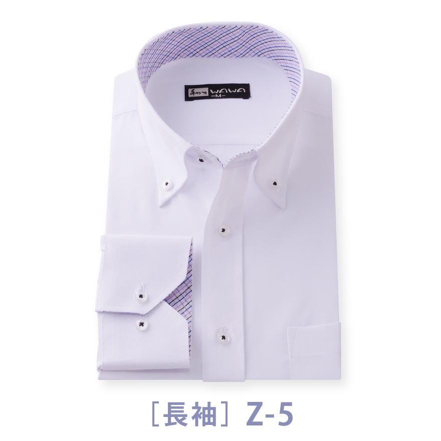 メンズ長袖白無地ワイシャツ 激安特価品 日本 スリムタイプ ボタンダウン チェック SBD-Z-5
