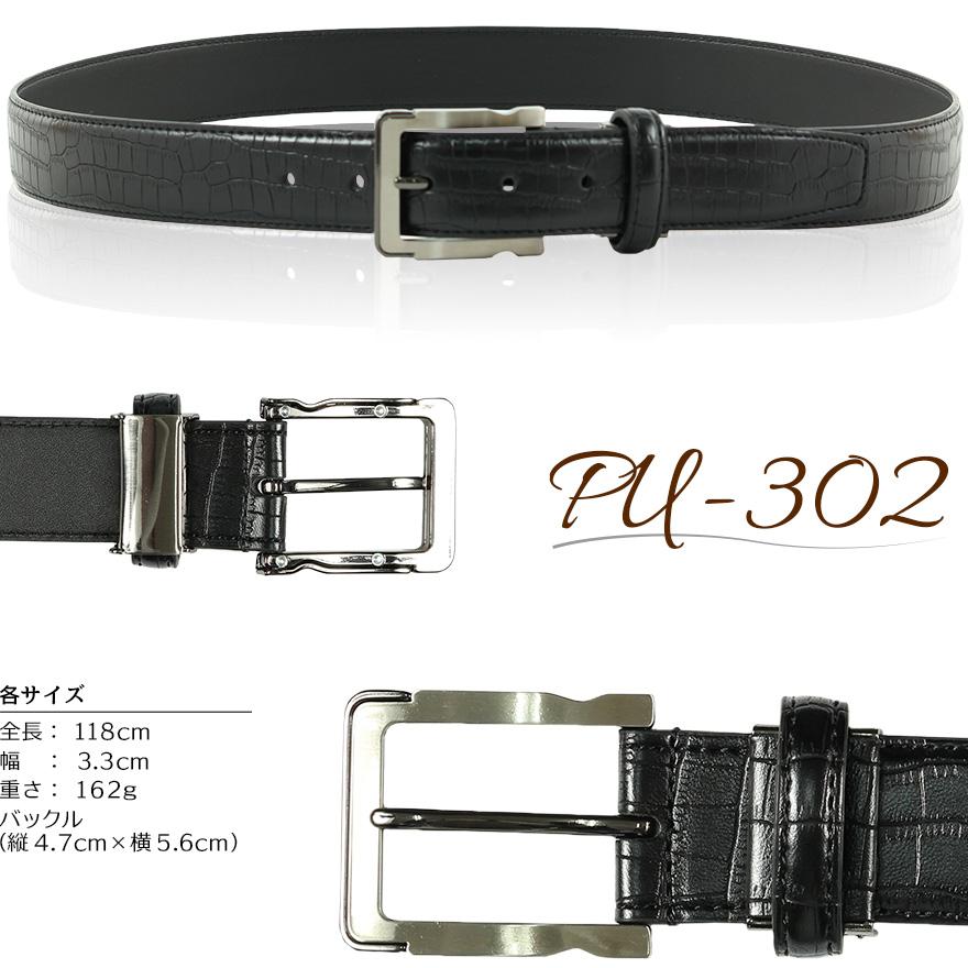未使用 カジュアルベルト PUレザー ビジネス フォーマル ベルト 合皮 PU カジュアル オンラインショップ スーツ ジーンズ 黒 PU-302 レザー メンズ