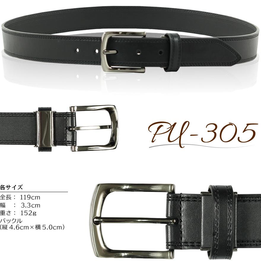 カジュアルベルト PUレザー ビジネス フォーマル ベルト 合皮 PU 数量限定アウトレット最安価格 黒 メンズ ジーンズ 激安価格と即納で通信販売 PU-305 スーツ レザー カジュアル