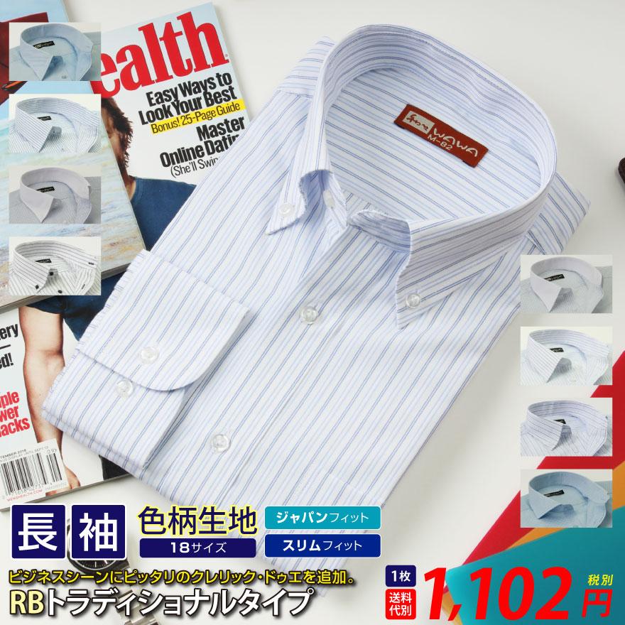 ワイシャツ 長袖 形態安定 メンズ ボタンダウン レギュラー ブルーストライプ カッターシャツ 15種類から選択出来る ビジネス カジュアル クールビズ オシャレ ノーネクタイ