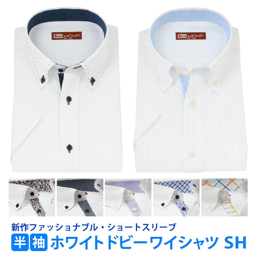 大人気のホワイトドビーシリーズがモデルチェンジで登場 襟裏生地を徹底的に 夏オシャレにこだわりぬいたデザイン オフでも十分着こなせるレギュラーワイシャツ ワイシャツ 半袖 超人気 専門店 白 ドビー メンズ 出色 Yシャツ M 12種類から選べる ボタンダウン SHシリーズ L 4L 3L ホワイト LL ビジネス